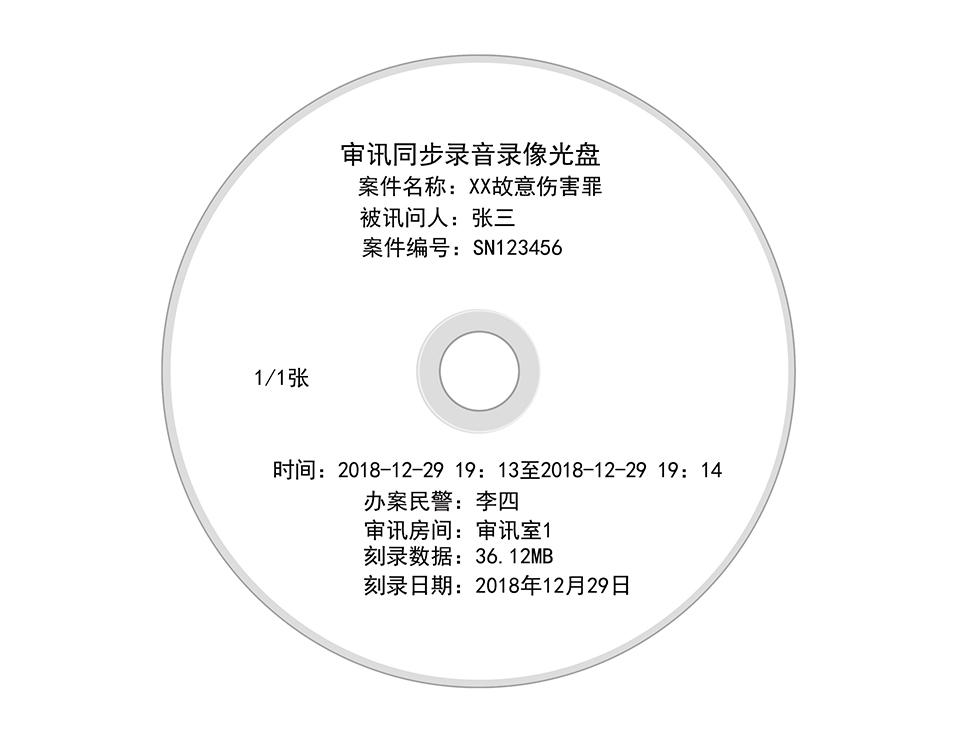 审讯同步录音录像亚博下载地址样品
