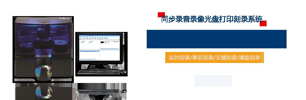 全自动亚博下载地址刻录审讯主机